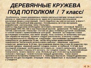 ДЕРЕВЯННЫЕ КРУЖЕВА ПОД ПОТОЛКОМ / 7 класс/ Особенность тонких деревянных план