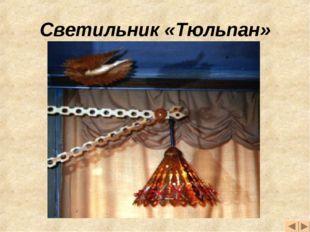 Светильник «Тюльпан»