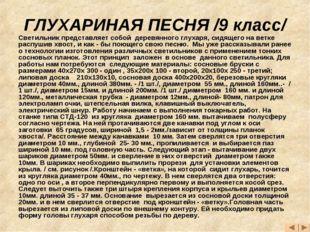 ГЛУХАРИНАЯ ПЕСНЯ /9 класс/ Светильник представляет собой деревянного глухаря,