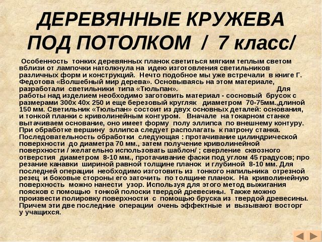 ДЕРЕВЯННЫЕ КРУЖЕВА ПОД ПОТОЛКОМ / 7 класс/ Особенность тонких деревянных план...