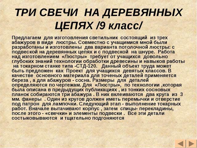 ТРИ СВЕЧИ НА ДЕРЕВЯННЫХ ЦЕПЯХ /9 класс/ Предлагаем для изготовления светильни...