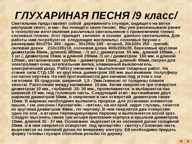 ГЛУХАРИНАЯ ПЕСНЯ /9 класс/ Светильник представляет собой деревянного глухаря,...