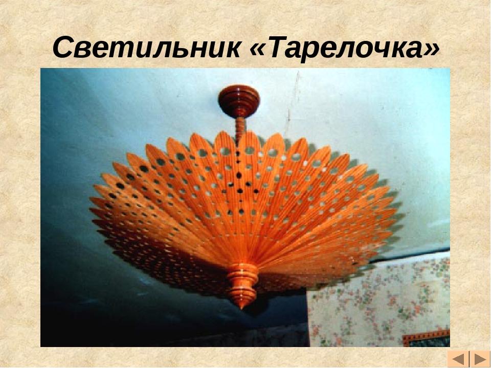 Светильник «Тарелочка»
