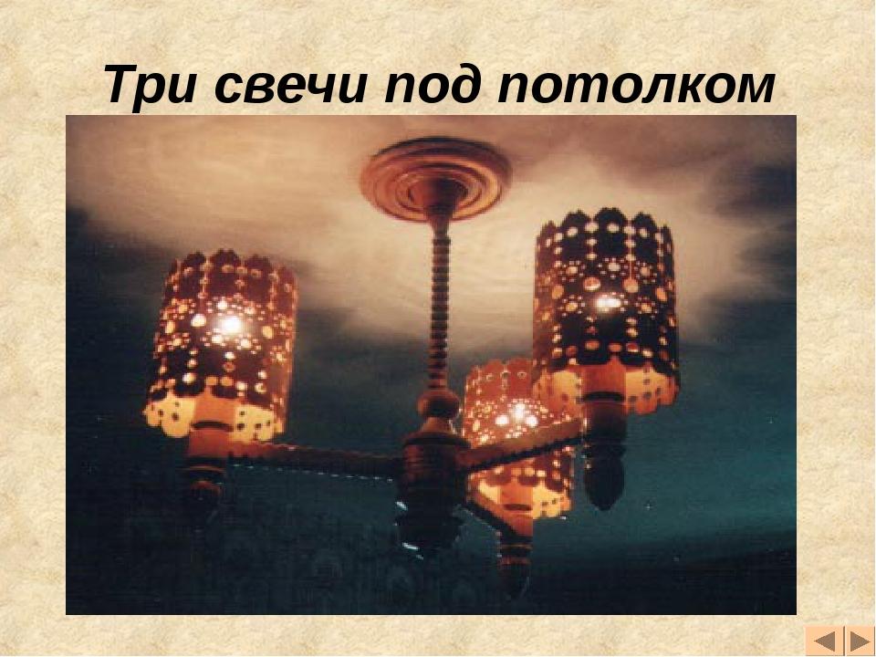 Три свечи под потолком