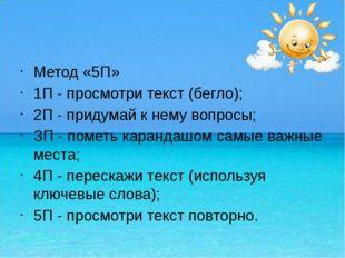 Метод «5П» 1П - просмотри текст (бегло); 2П - придумай к нему вопросы; ЗП -