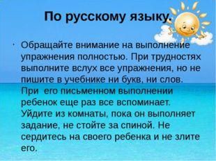 По русскому языку. Обращайте внимание на выполнение упражнения полностью. При