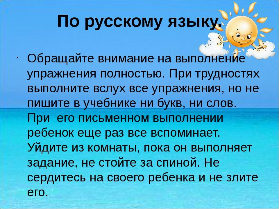 По русскому языку. Обращайте внимание на выполнение упражнения полностью. При...
