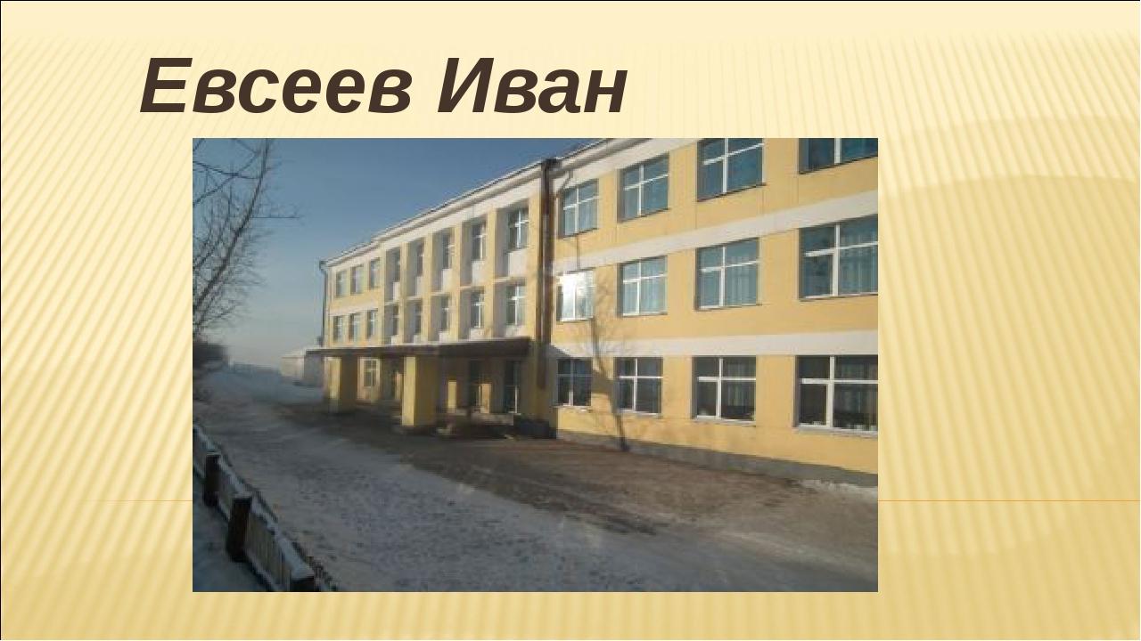 Евсеев Иван