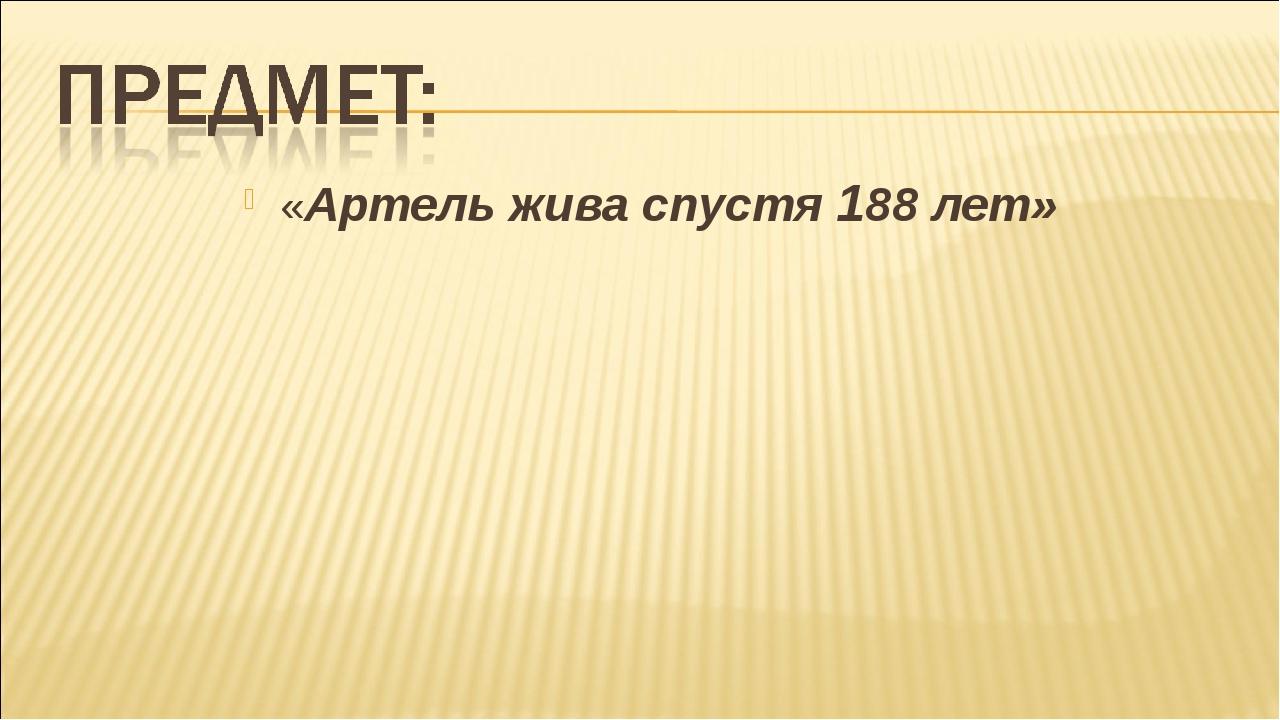 «Артель жива спустя 188 лет»
