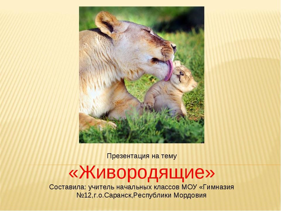 Презентация на тему «Живородящие» Составила: учитель начальных классов МОУ «Г...