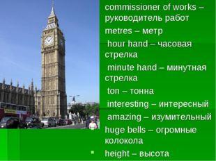 commissioner of works – руководитель работ metres – метр hour hand – часовая