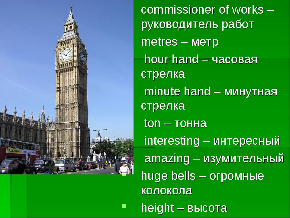 commissioner of works – руководитель работ metres – метр hour hand – часовая...
