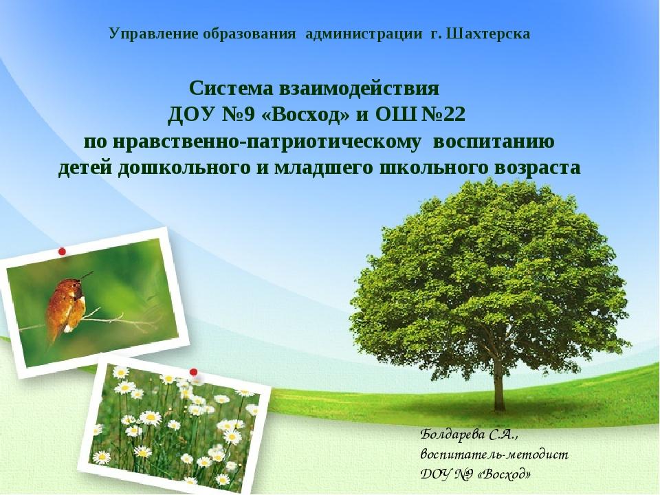 Управление образования администрации г. Шахтерска Система взаимодействия ДОУ...