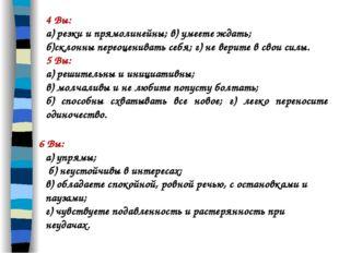 6 Вы: а) упрямы; б) неустойчивы в интересах; в) обладаете спокойной, ровной