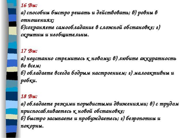 16 Вы: а) способны быстро решать и действовать; в) ровны в отношениях; б)сохр...