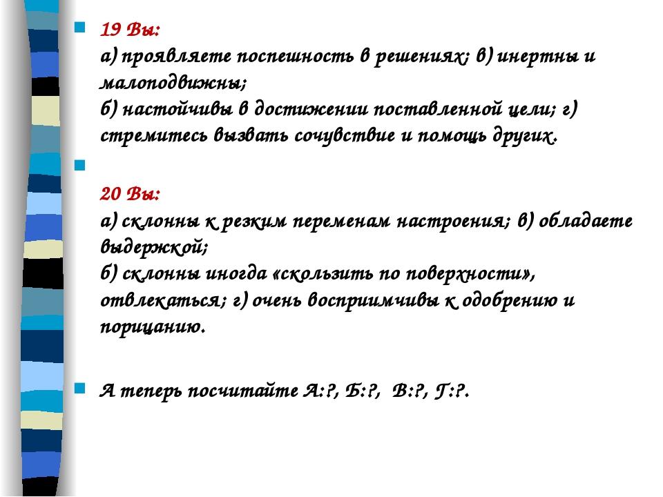 19 Вы: а) проявляете поспешность в решениях; в) инертны и малоподвижны; б) на...