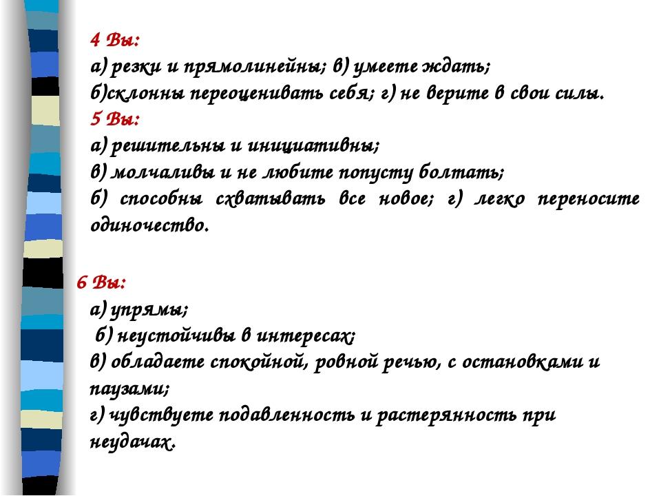 6 Вы: а) упрямы; б) неустойчивы в интересах; в) обладаете спокойной, ровной...