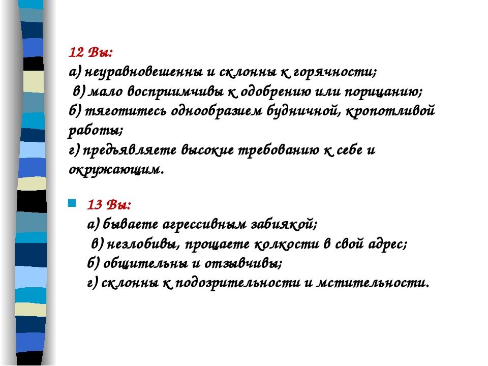 12 Вы: а) неуравновешенны и склонны к горячности; в) мало восприимчивы к одоб...