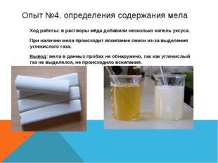 Опыт №4.определения содержания мела Ход работы: в растворы мёда добавили не