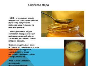 Свойства мёда МЕД- это сладкая вязкая жидкость с приятным запахом (букетом),