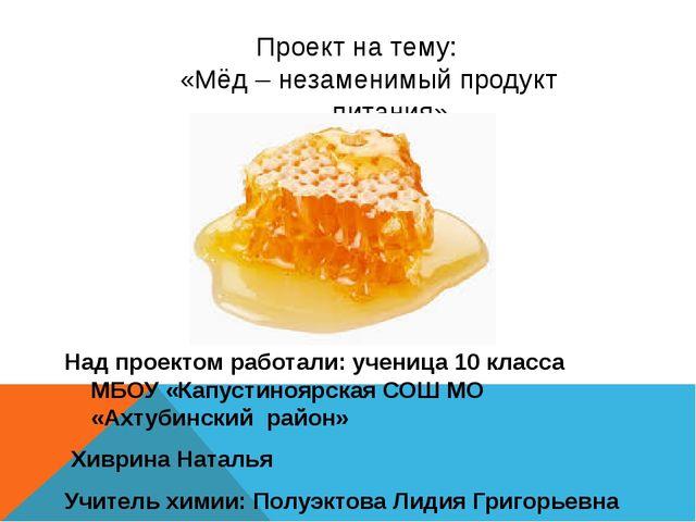 Проект на тему: «Мёд – незаменимый продукт питания» Над проектом работали: у...