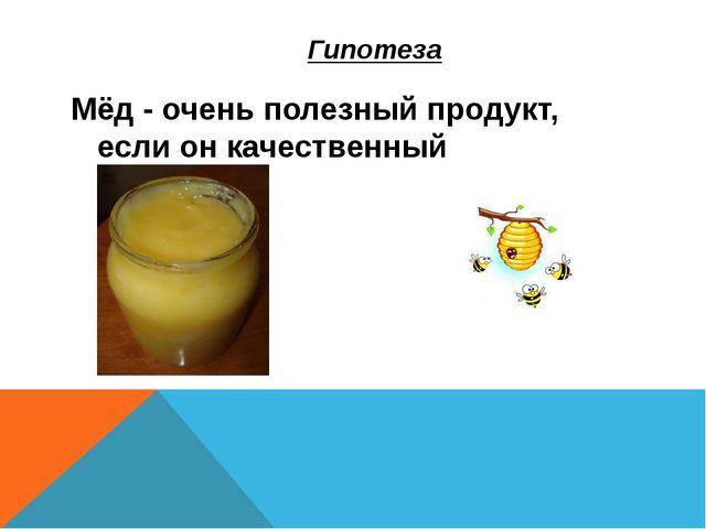Гипотеза Мёд - очень полезный продукт, если он качественный