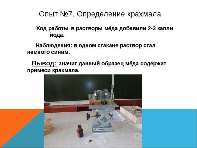 Опыт №7. Определение крахмала Ход работы: в растворы мёда добавили 2-3 капли...