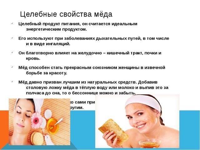 Целебные свойства мёда Целебный продукт питания, он считается идеальным энерг...