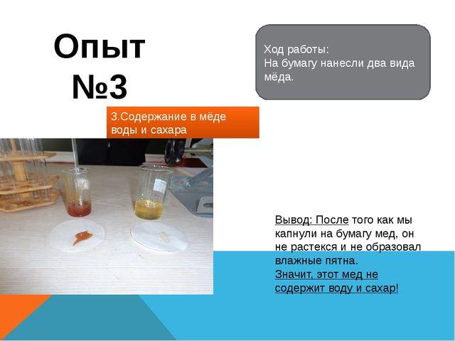 Опыт №3 Ход работы: На бумагу нанесли два вида мёда. Вывод: После того как мы...