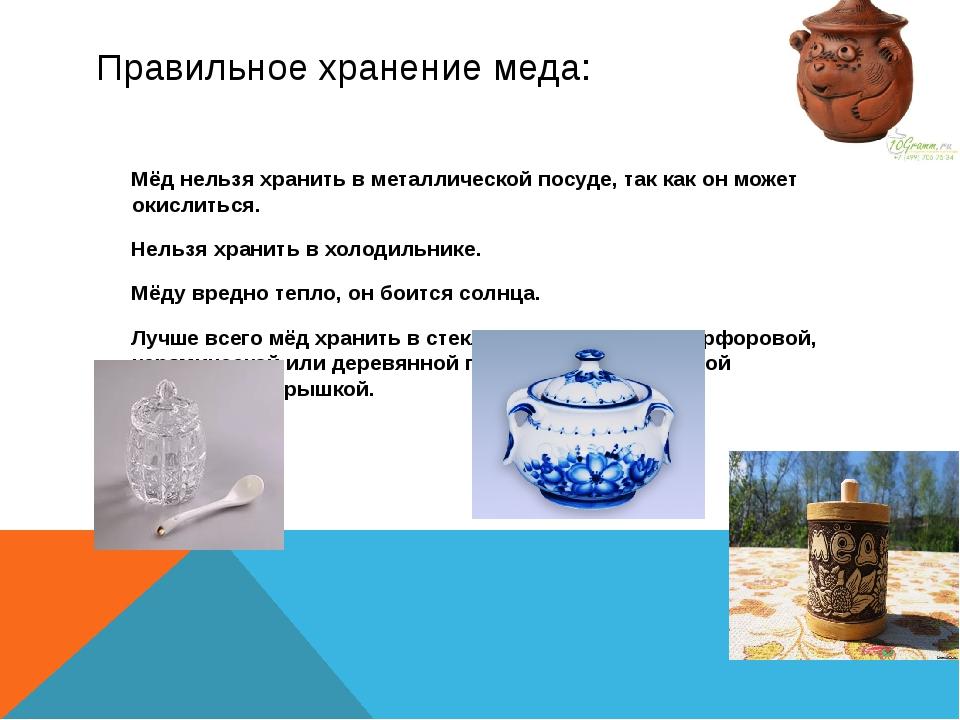 Правильное хранение меда: Мёд нельзя хранить в металлической посуде, так как...