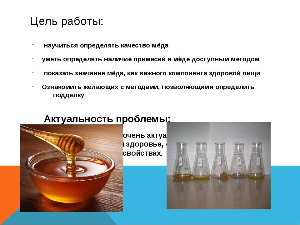 Цель работы: научиться определять качество мёда уметь определять наличие прим...