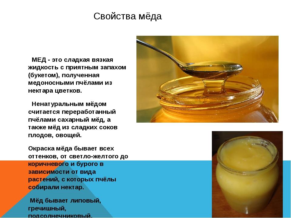 Свойства мёда МЕД- это сладкая вязкая жидкость с приятным запахом (букетом),...