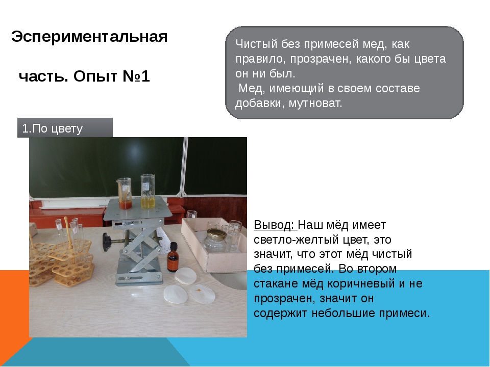 Эспериментальная часть. Опыт №1 Чистый без примесей мед, как правило, прозрач...