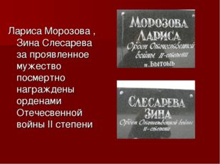 Лариса Морозова , Зина Слесарева за проявленное мужество посмертно награждены