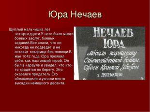 Юра Нечаев Щуплый мальчишка лет четырнадцати.У него было много боевых заслуг,
