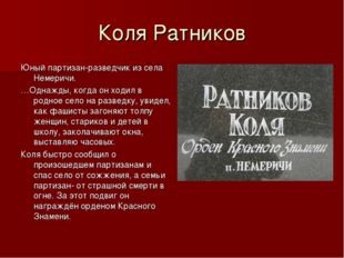 Коля Ратников Юный партизан-разведчик из села Немеричи. …Однажды, когда он хо