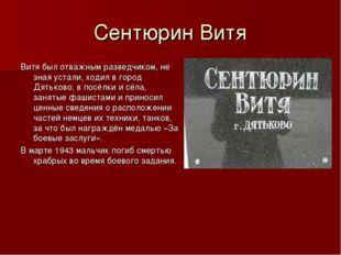 Сентюрин Витя Витя был отважным разведчиком, не зная устали, ходил в город Дя