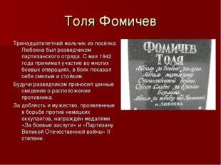 Толя Фомичев Тринадцатилетний мальчик из посёлка Любохна был разведчиком парт