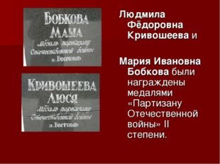 Людмила Фёдоровна Кривошеева и Мария Ивановна Бобкова были награждены медалям