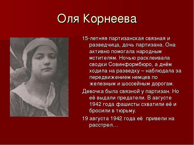 Оля Корнеева 15-летняя партизанская связная и разведчица, дочь партизана. Она...
