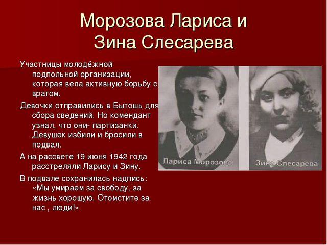 Морозова Лариса и Зина Слесарева Участницы молодёжной подпольной организации...