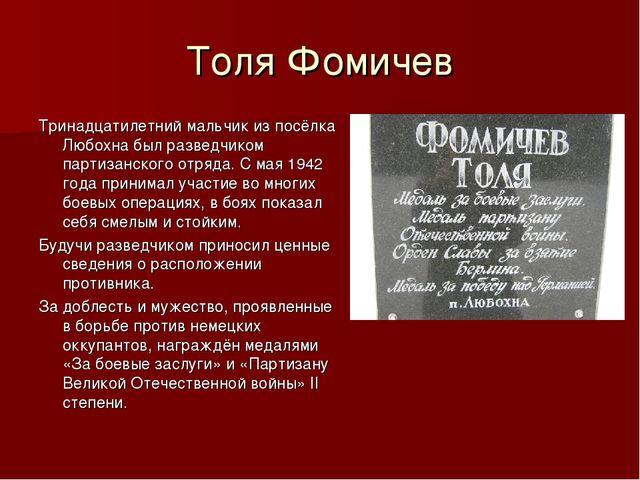 Толя Фомичев Тринадцатилетний мальчик из посёлка Любохна был разведчиком парт...