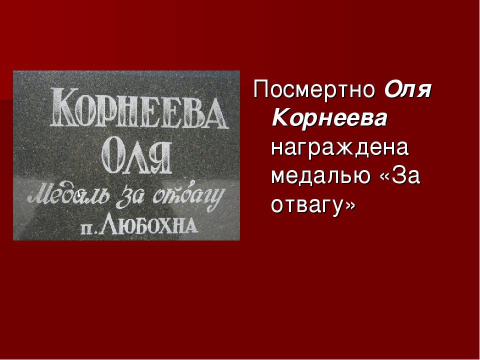 Посмертно Оля Корнеева награждена медалью «За отвагу»