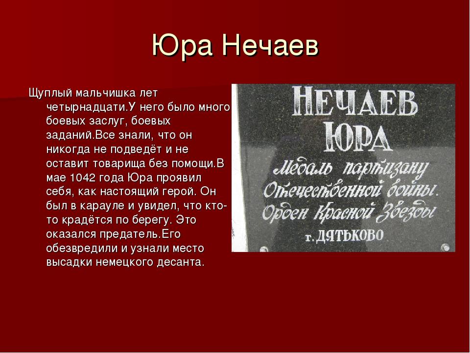 Юра Нечаев Щуплый мальчишка лет четырнадцати.У него было много боевых заслуг,...