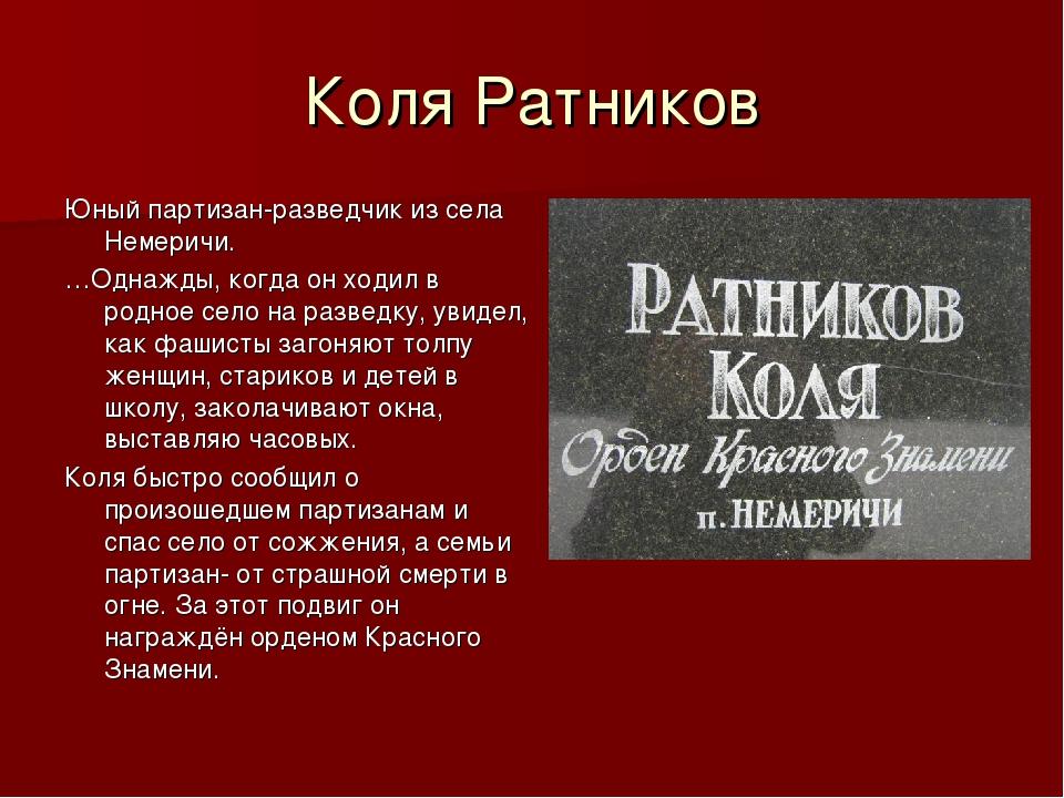 Коля Ратников Юный партизан-разведчик из села Немеричи. …Однажды, когда он хо...