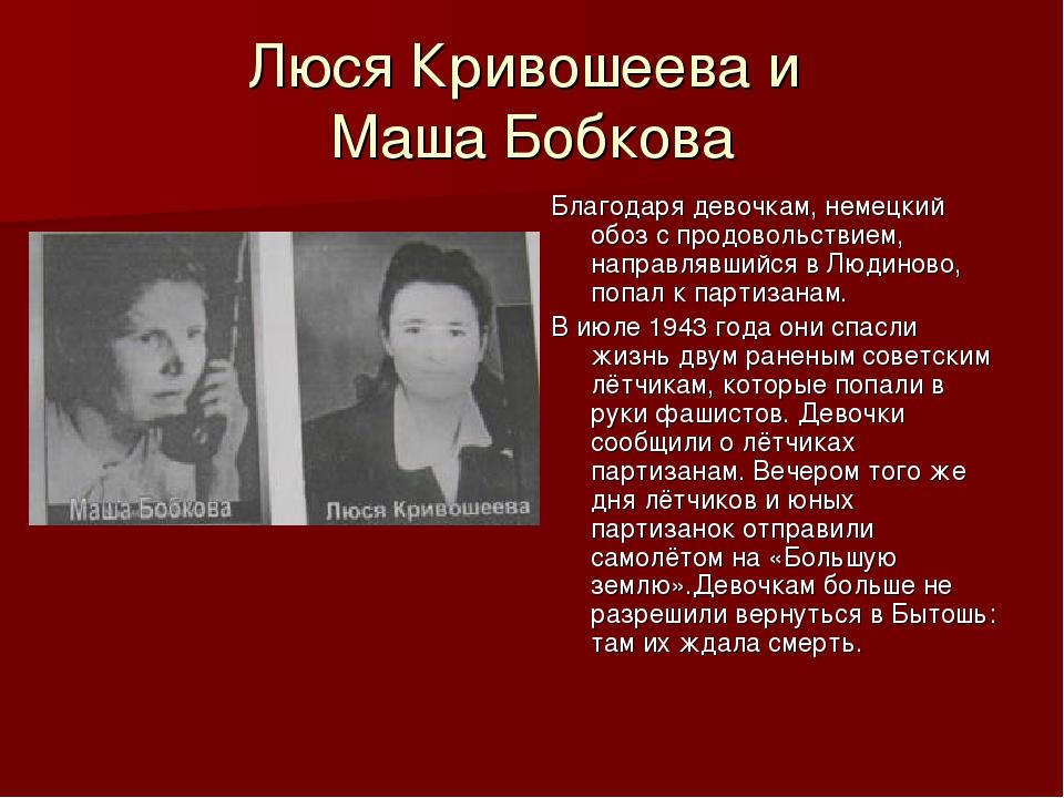 Люся Кривошеева и Маша Бобкова Благодаря девочкам, немецкий обоз с продовольс...