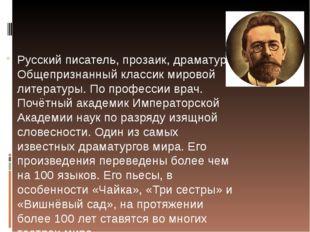 Русский писатель, прозаик, драматург. Общепризнанный классик мировой литерат