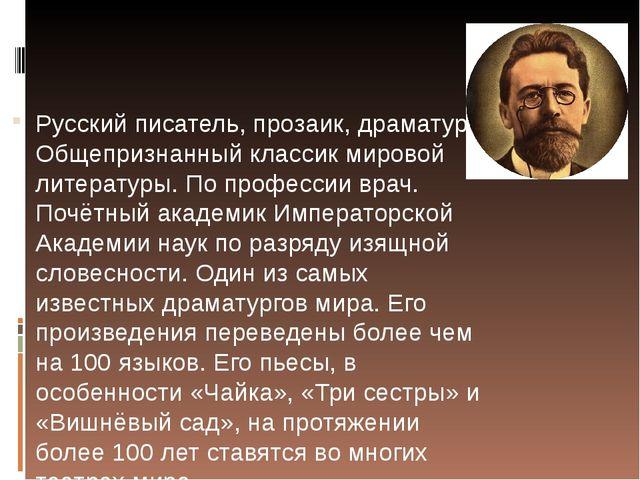 Русский писатель, прозаик, драматург. Общепризнанный классик мировой литерат...
