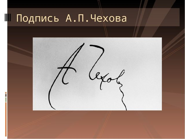 Подпись А.П.Чехова