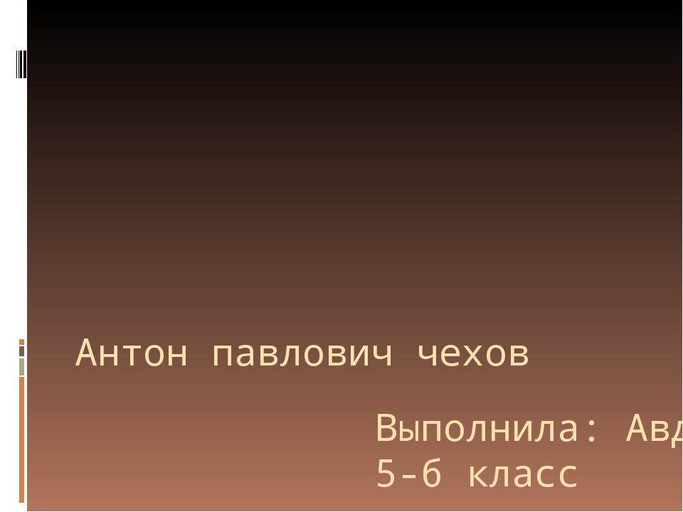 Антон павлович чехов Выполнила: Авдалян Анна 5-б класс